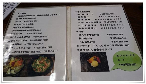 ご飯物メニュー@海鮮いづつ