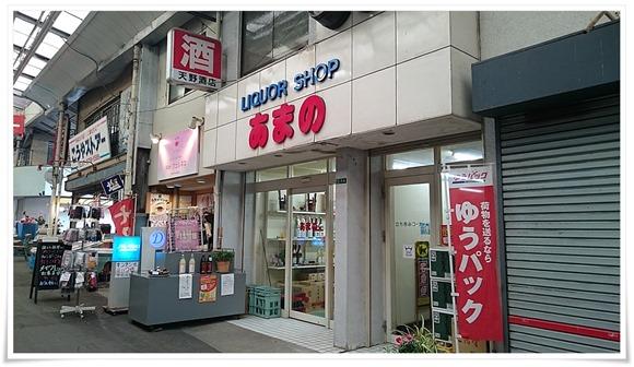 天野酒店@祇園町銀天街