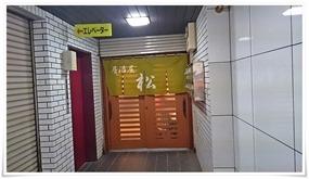 居酒屋松@八幡東区中央 店舗入口