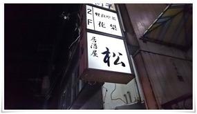 店頭の看板@居酒屋松