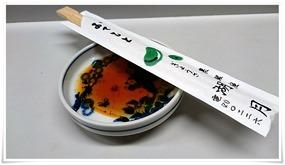 餃子タレ@ぎょうざ湖月(こげつ)