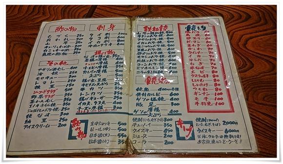 メニュー@喰わんか屋 中央町店