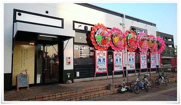 うどん満月 陣原駅前店 店舗外観