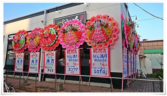 ズラリ並んだ花輪@うどん満月 陣原駅前店