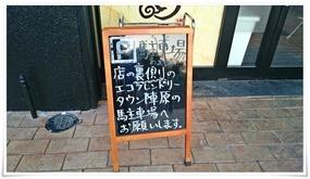 駐車場案内@うどん満月 陣原駅前店