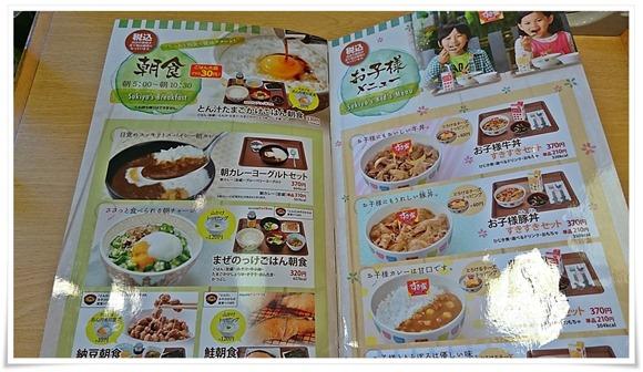 朝食メニュー@すき家 八幡東枝光店