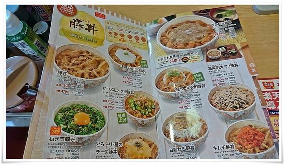豚丼メニュー@すき家 八幡東枝光店