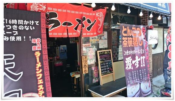 店舗入口@元祖 天幻龍 本店