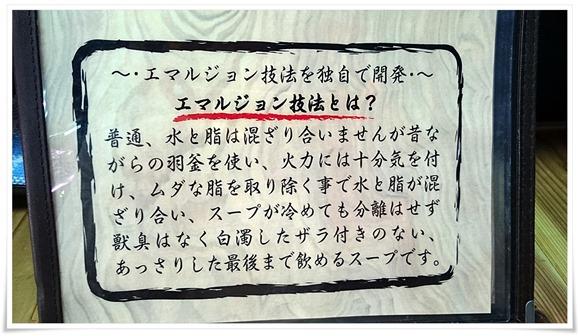 エマルジョン技法@元祖 天幻龍 本店