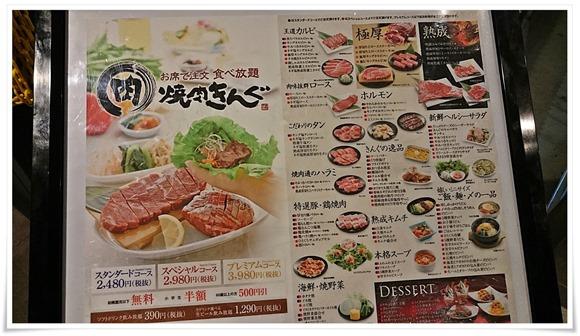 メニュー@焼肉きんぐ 北九州黒崎店