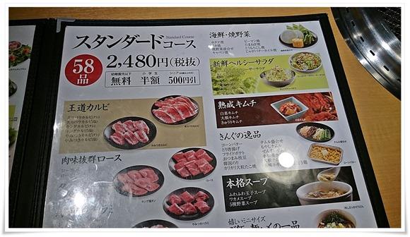 スタンダードメニュー@焼肉きんぐ 北九州黒崎店