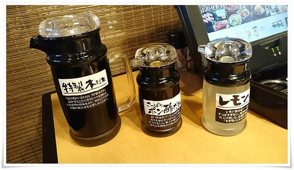 タレの数々@焼肉きんぐ 北九州黒崎店
