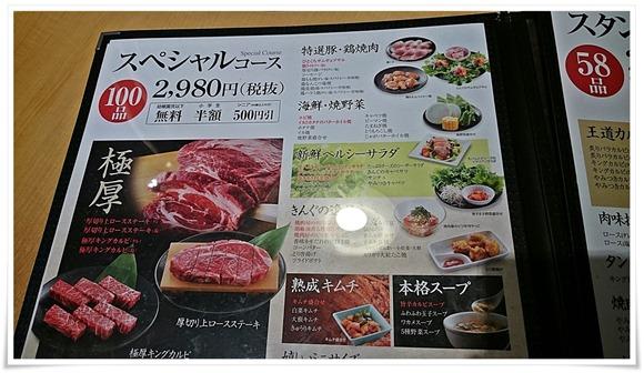 スペシャルコースメニュー@焼肉きんぐ 北九州黒崎店