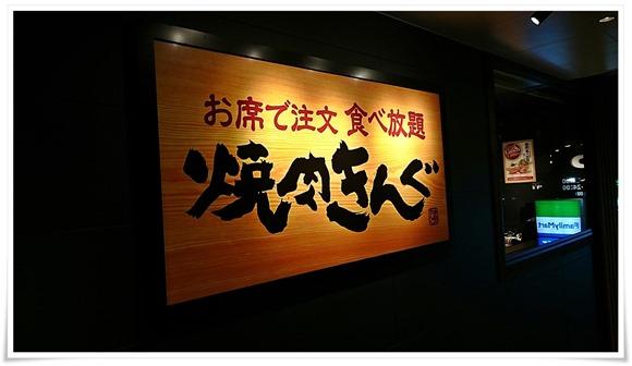 お席で注文食べ放題@焼肉きんぐ 北九州黒崎店