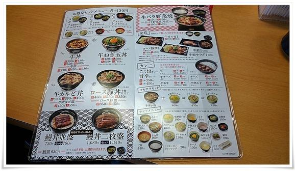 通常メニュー@吉野家 3号線小倉清水店