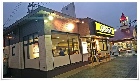 カレーハウスCoCo壱番屋 八幡東区平野店