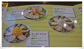ローストチキンメニュー@ココ壱 八幡東区平野店