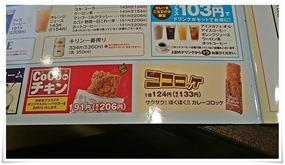ココロッケメニュー@ココ壱 八幡東区平野店