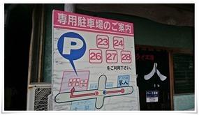駐車場案内@ぎょうざ工房風人