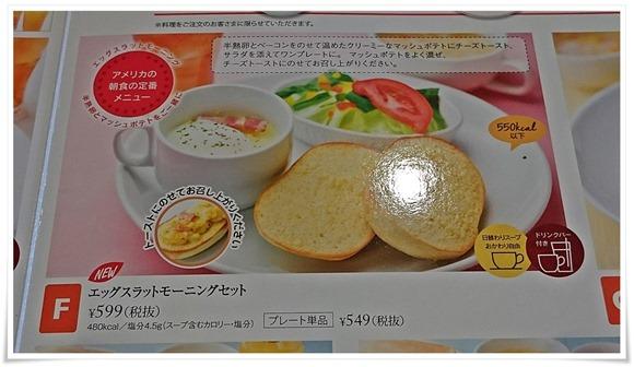エッグスラットモーニングセットメニュー@ガスト小倉城野店