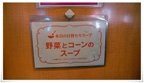 本日の日替わりスープ@ガスト小倉城野店