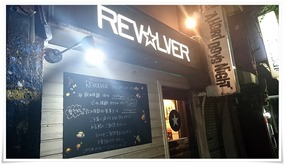 店舗外観@REVOLVER