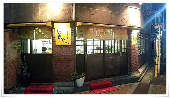 本店 鉄なべ@八幡西区黒崎 店舗外観