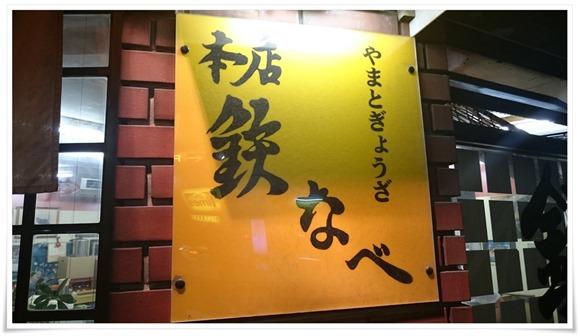 店頭の看板@本店 鉄なべ