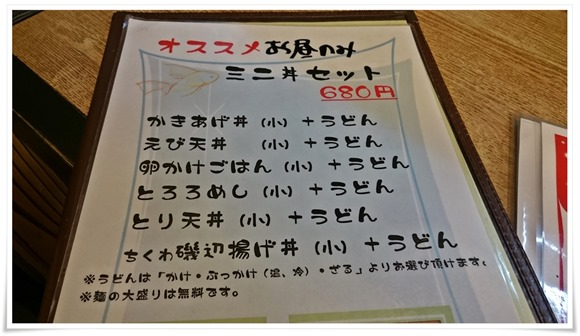 お昼のミニ丼セットメニュー@うどん秋月