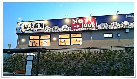 店舗外観@はま寿司イオンタウン黒崎店