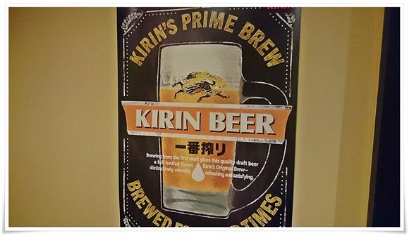 生ビールは一番搾り@六味三徳 かれん