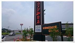近くにしまむら@コメダ珈琲店 北九州本城店