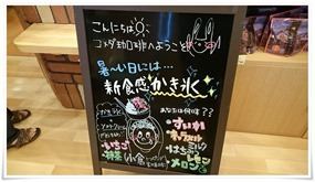 新食感かき氷@コメダ珈琲店 北九州本城店