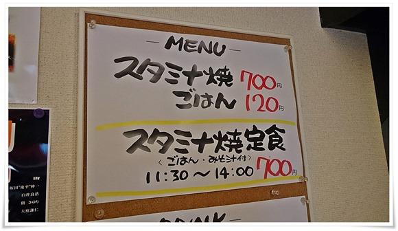メニュー@スタミナ焼 盛々(もりもり)