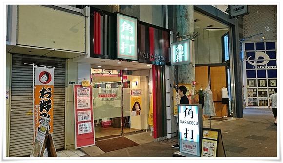 角打ち倶楽部 KARACOCO(カラココ)