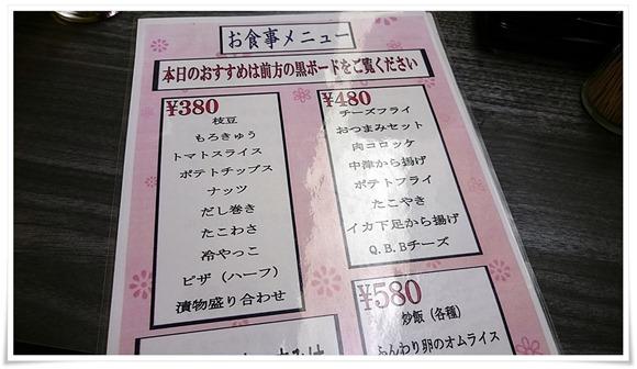 お食事メニュー@角打ち倶楽部 KARACOCO