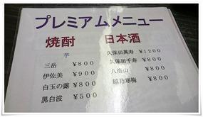 プレミアムメニュー@角打ち倶楽部 KARACOCO