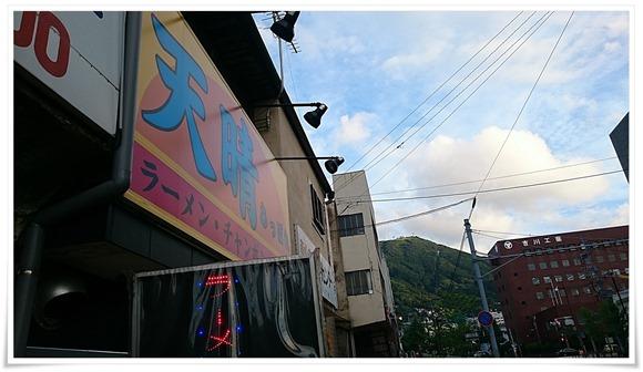 皿倉山を望むラーメン天晴(あっぱれ)
