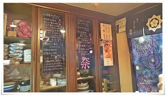 面白ネーミングメニュー@お食事処たまき