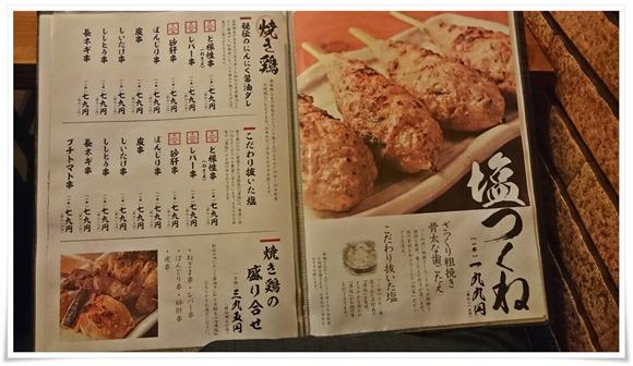 焼き鶏メニュー@てけてけ 日本橋茅場町店