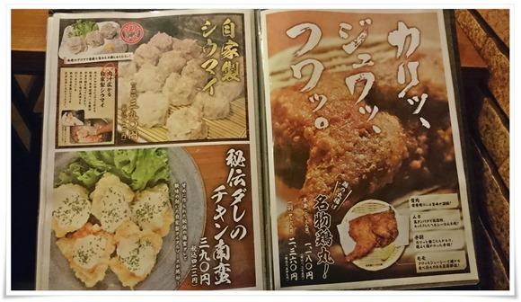名物鶏丸メニュー@てけてけ 日本橋茅場町店