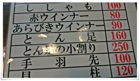 豚足メニュー@焼鳥とんとん