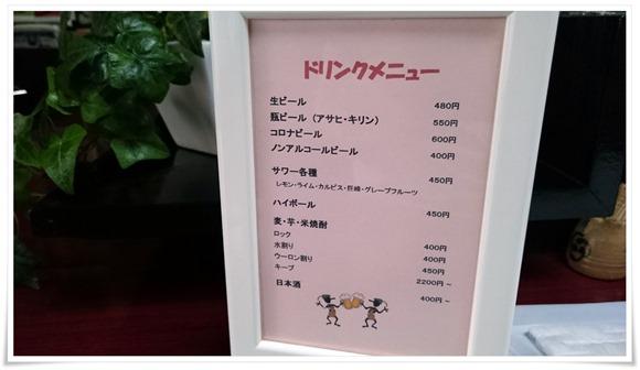 ドリンクメニュー@味工房cona