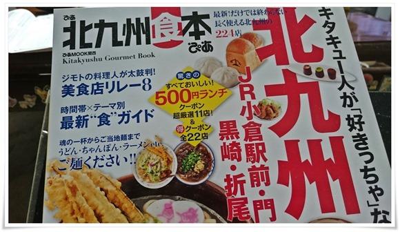 ぴあ北九州食本