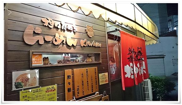 担々たぬき・らーめんKIWAMI 店舗外観
