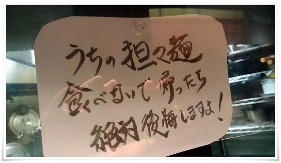 後悔するとの事@担々たぬき・らーめんKIWAMI