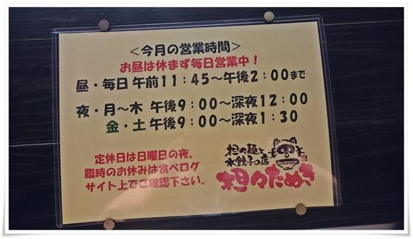 詳しくは食べログで@担々たぬき・らーめんKIWAMI
