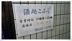営業案内@酒処 こふじ