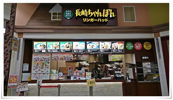 リンガーハット イオンモール八幡東店 店舗外観