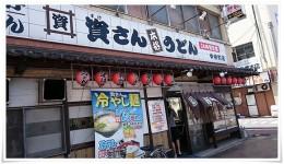 資さんうどん 中央町店